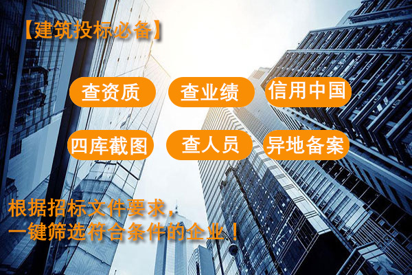 建筑企业资质查询-建安宝